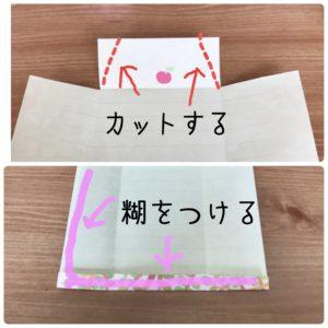 ポチ袋作り方
