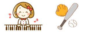 ピアノ弾く女の子、野球道具