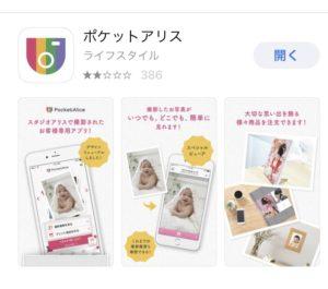 ポケットアリス アプリ