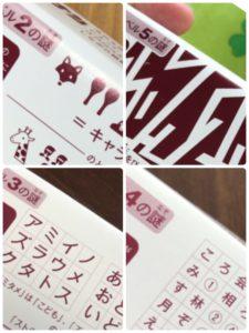 レベル2〜4