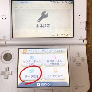 3DSからユーチューブ消し方4
