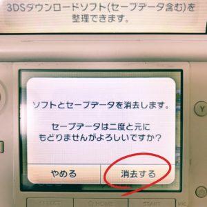 3DSからユーチューブ消し方7