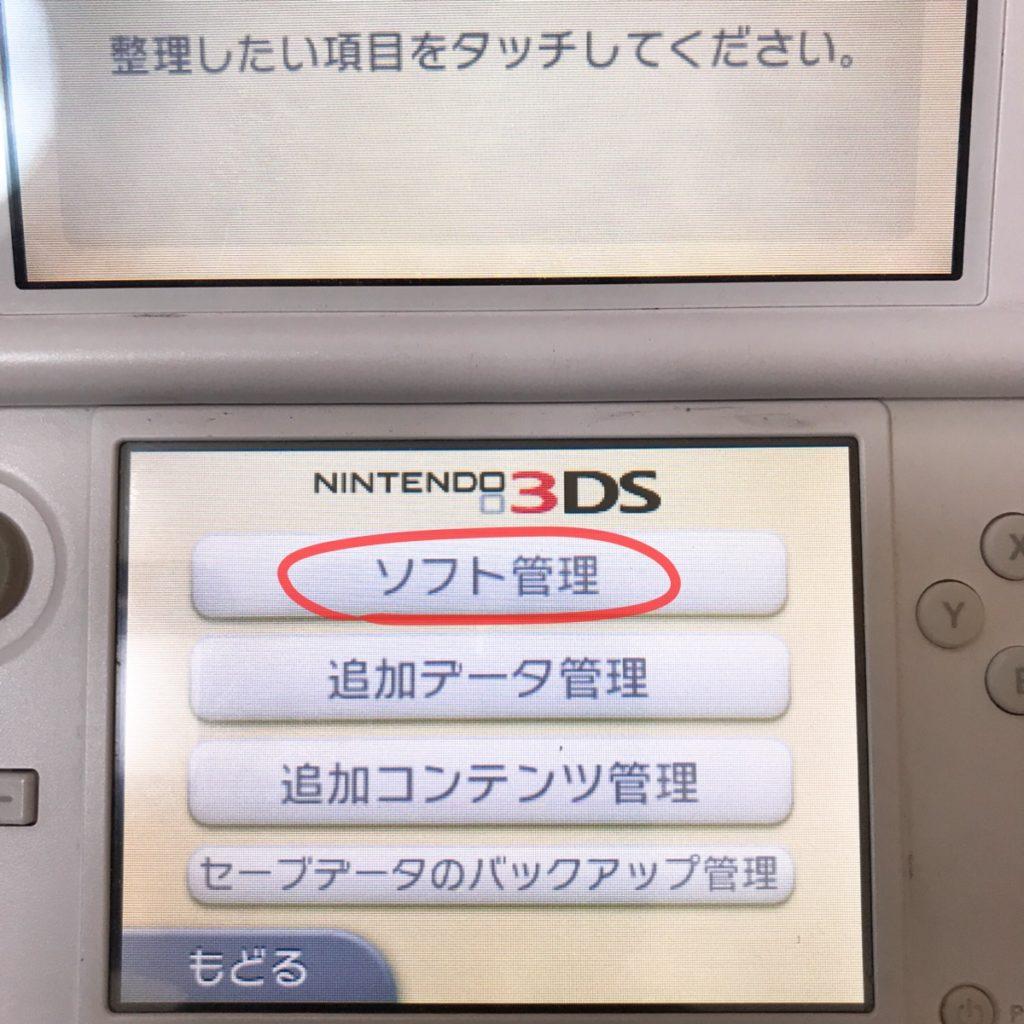 3DSからユーチューブ消し方5