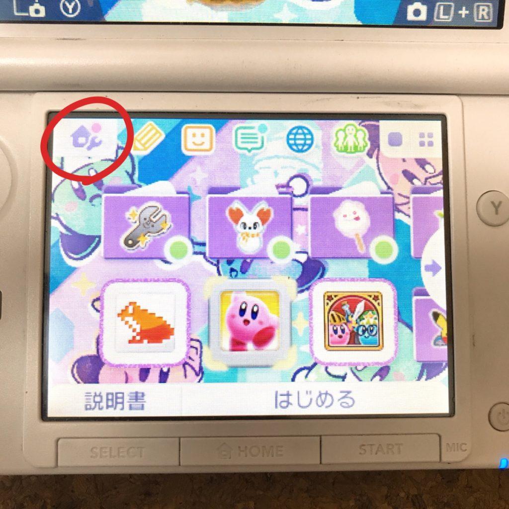 3DSからユーチューブ消し方1
