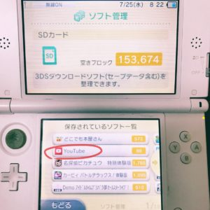 3DSからユーチューブ消し方6