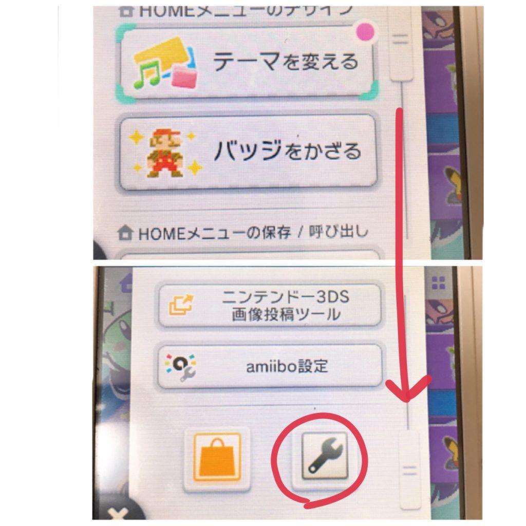 3DSからユーチューブ消し方2