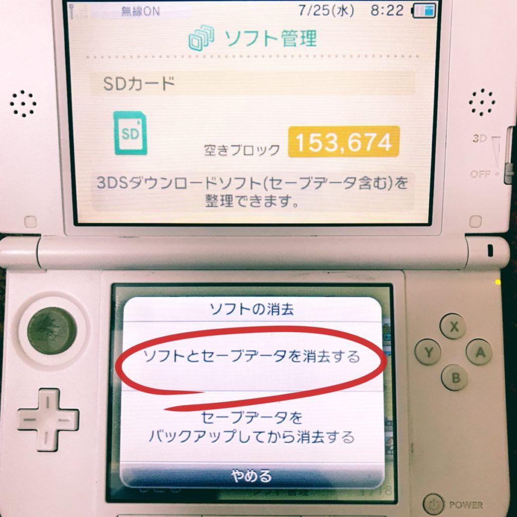 3DSからユーチューブ消し方8