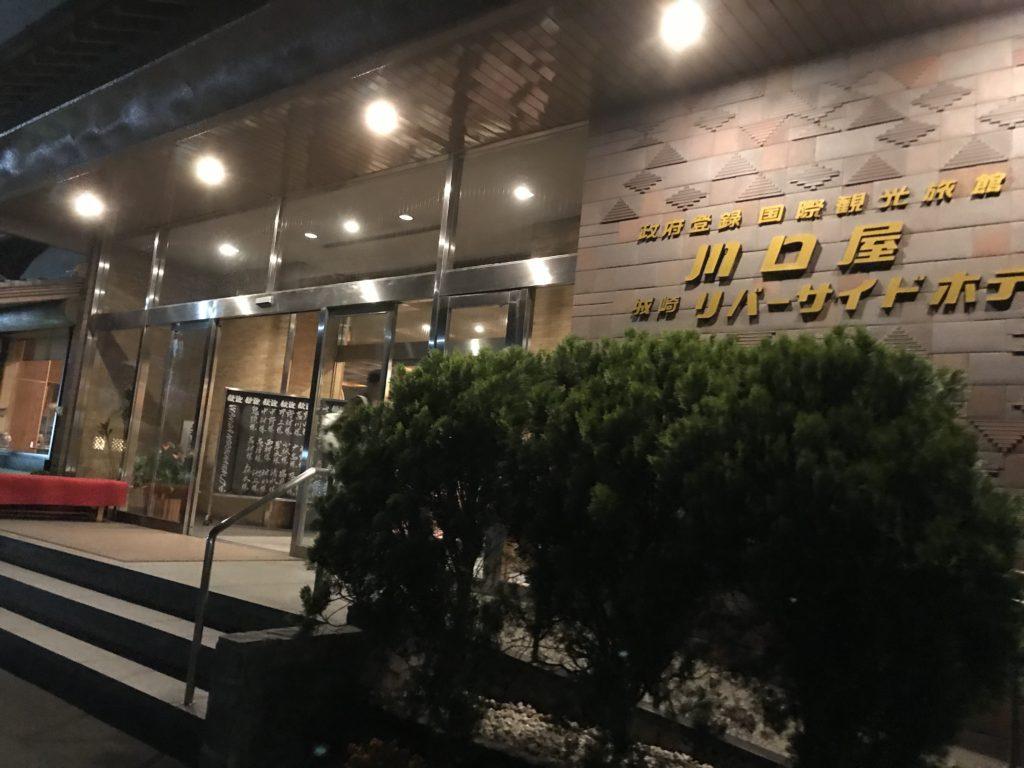 川口屋リバーサイドホテル